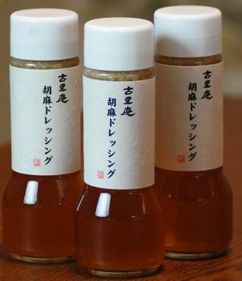 古里庵 ドレッシング 3本セット 送料込み!